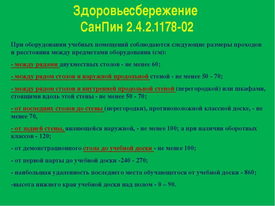Здоровьесбережение СанПин 2.4.2.1178-02 При оборудовании учебных помещений со...