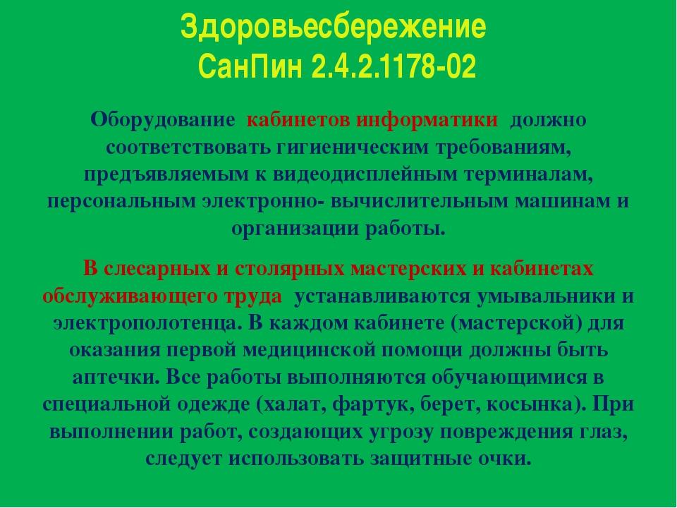 Здоровьесбережение СанПин 2.4.2.1178-02 Оборудование кабинетов информатики до...