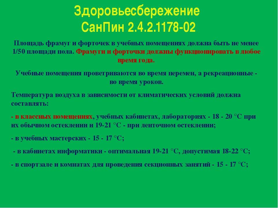 Здоровьесбережение СанПин 2.4.2.1178-02 Площадь фрамуг и форточек в учебных п...