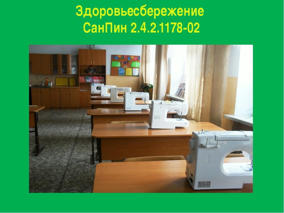 Здоровьесбережение СанПин 2.4.2.1178-02
