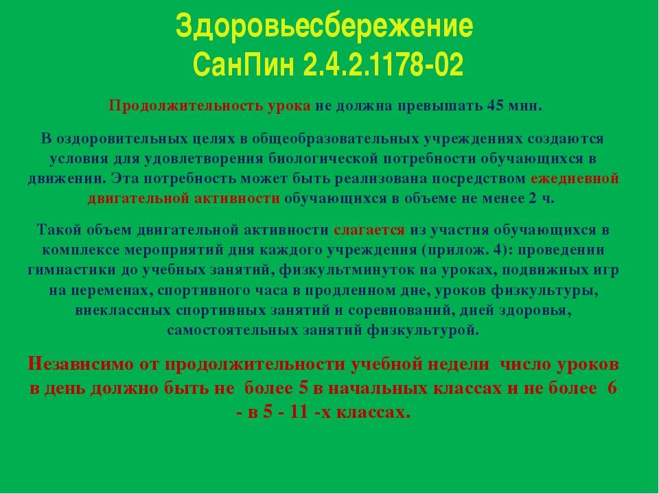 Здоровьесбережение СанПин 2.4.2.1178-02 Продолжительность урока не должна пре...