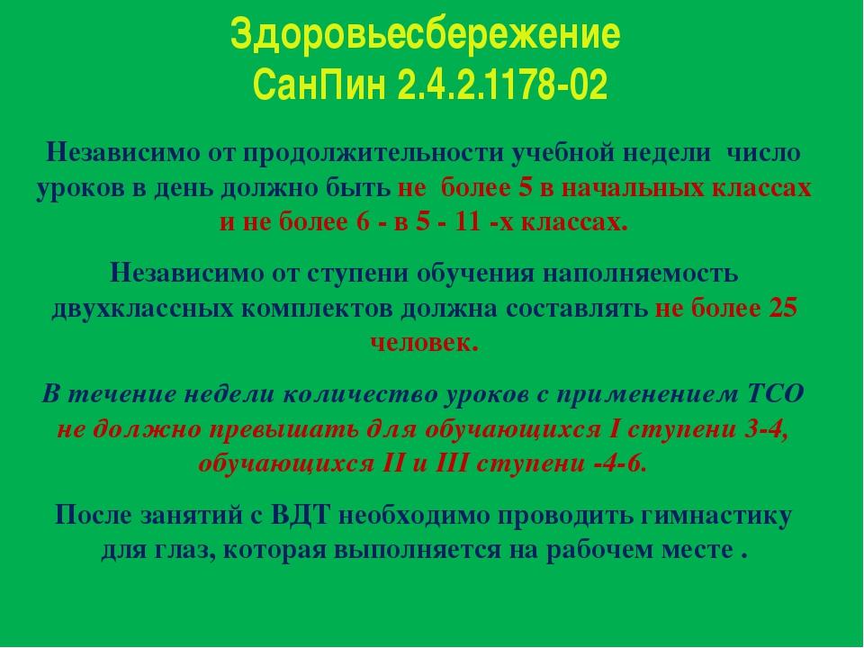 Здоровьесбережение СанПин 2.4.2.1178-02 Независимо от продолжительности учебн...