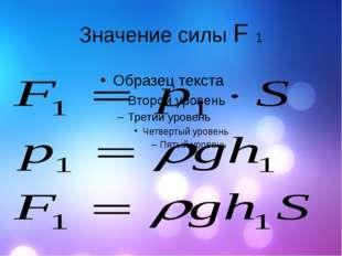 Значение силы F 1