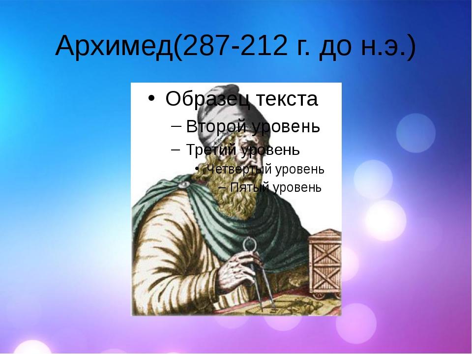 Архимед(287-212 г. до н.э.)