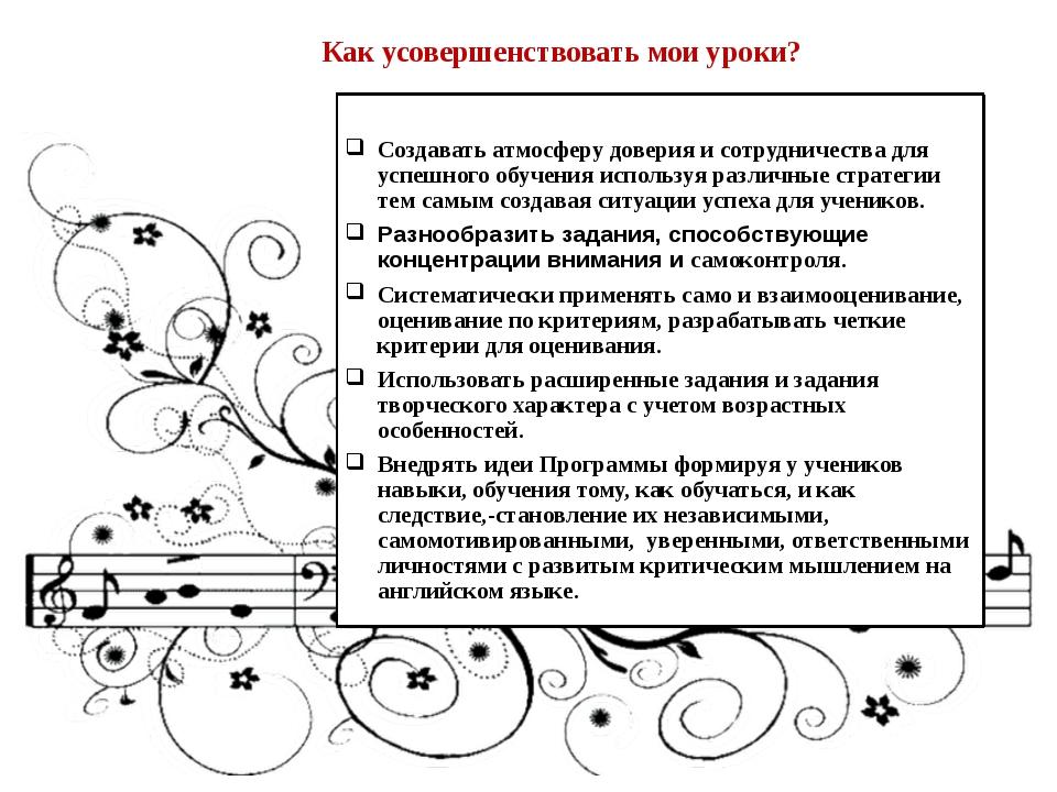 Как усовершенствовать мои уроки? Создавать атмосферу доверия и сотрудничества...