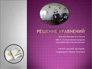 Урок математики в 6 классе МКОУ «Польяновская средняя общеобразовательная шко
