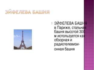 ЭЙФЕЛЕВА БАШНЯ в Париже, стальная башня высотой 300 м используется как обзорн