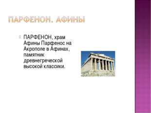 ПАРФЕНОН, храм Афины Парфенос на Акрополе в Афинах, памятник древнегреческой