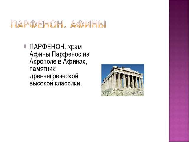 ПАРФЕНОН, храм Афины Парфенос на Акрополе в Афинах, памятник древнегреческой...