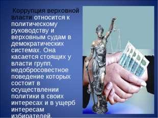 Коррупция верховной власти относится к политическому руководству и верховным