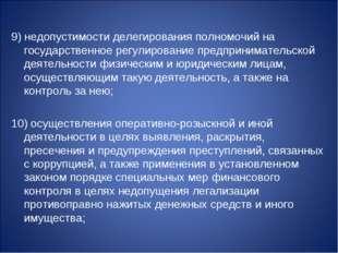 9) недопустимости делегирования полномочий на государственное регулирование