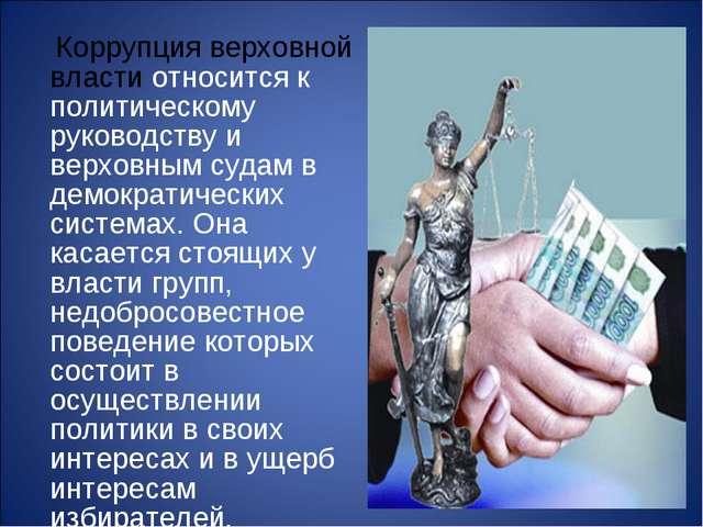 Коррупция верховной власти относится к политическому руководству и верховным...
