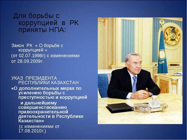 Для борьбы с коррупцией в РК приняты НПА: Закон РК « О борьбе с коррупцией «...