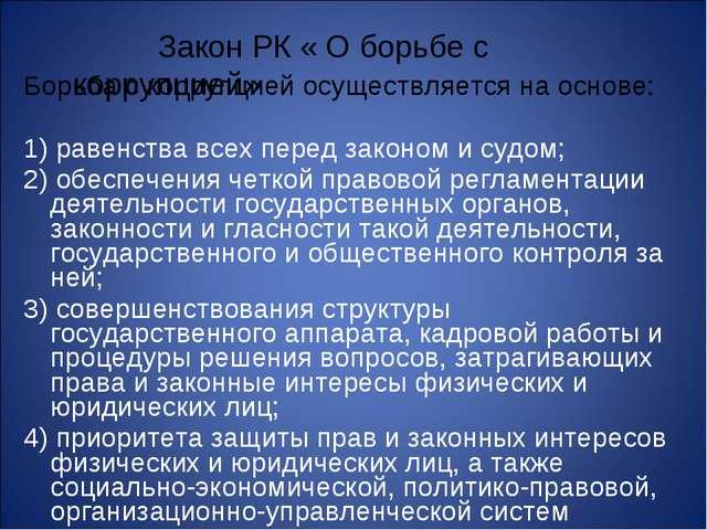 Борьба с коррупцией осуществляется на основе:  1) равенства всех перед закон...