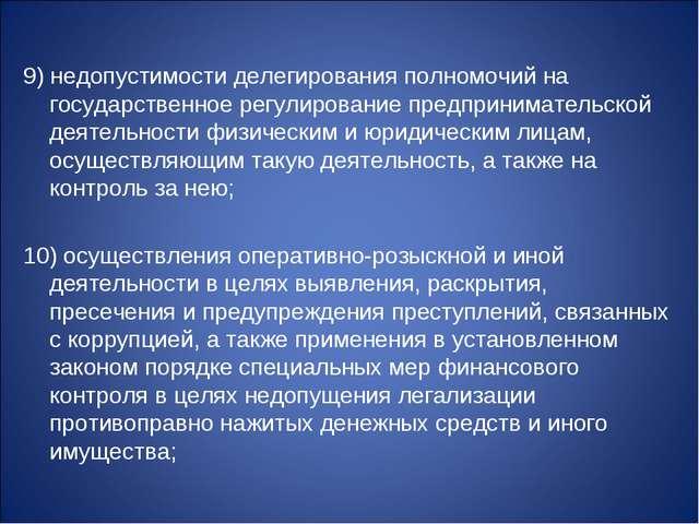 9) недопустимости делегирования полномочий на государственное регулирование...