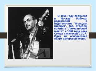 """В 1956 году вернулся в Москву. Работал редактором в издательстве """"Молодая гв"""