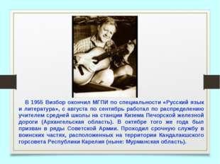 В 1955 Визбор окончил МГПИ по специальности «Русский язык и литература», с ав