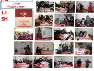 ENGLISH 1 этап «Лицом к лицу» Коллаборативная среда Как и почему? Наш тренер