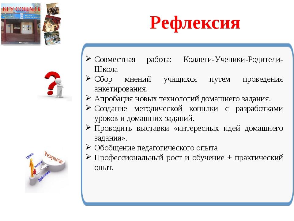 Пути решения Рефлексия КГУ СОШ№16 Совместная работа: Коллеги-Ученики-Родител...