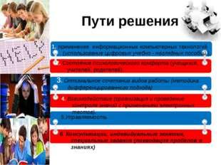 Пути решения 1. применение информационных компьютерных технологий (использова