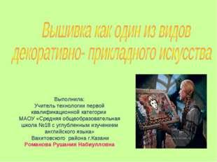 Выполнила: Учитель технологии первой квалификационной категории МАОУ «Средняя