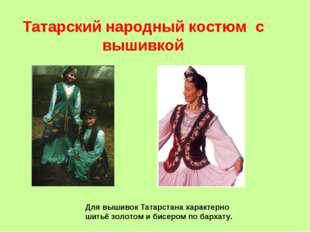 Татарский народный костюм с вышивкой Для вышивок Татарстана характерно шитьё