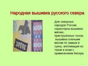 Народная вышивка русского севера Для северных народов России характерна вышив