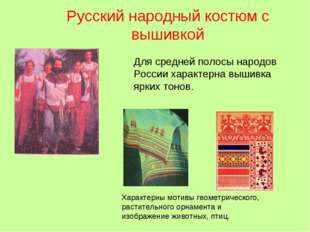 Русский народный костюм с вышивкой Для средней полосы народов России характер