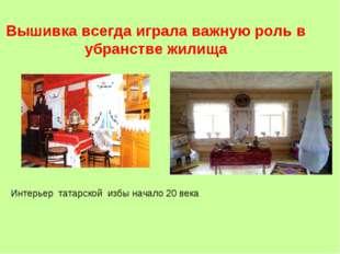 Вышивка всегда играла важную роль в убранстве жилища Интерьер татарской избы