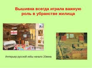 Вышивка всегда играла важную роль в убранстве жилища Интерьер русской избы на