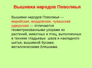 Вышивки народов Поволжья — марийская, мордовская, чувашская удмурская — отлич