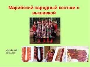 Марийский народный костюм с вышивкой Марийский орнамент