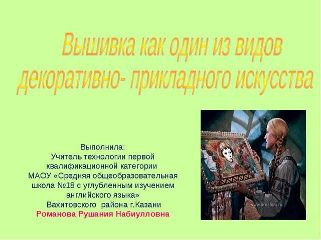 Выполнила: Учитель технологии первой квалификационной категории МАОУ «Средняя...
