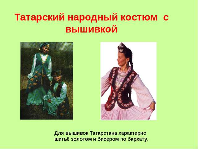Татарский народный костюм с вышивкой Для вышивок Татарстана характерно шитьё...