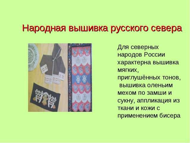 Народная вышивка русского севера Для северных народов России характерна вышив...