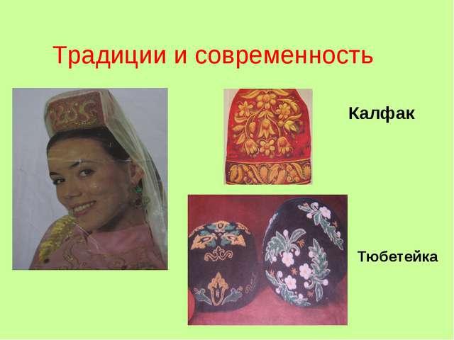 Традиции и современность Тюбетейка Калфак