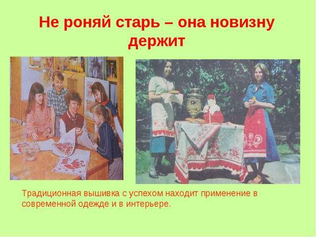 Не роняй старь – она новизну держит Традиционная вышивка с успехом находит пр...