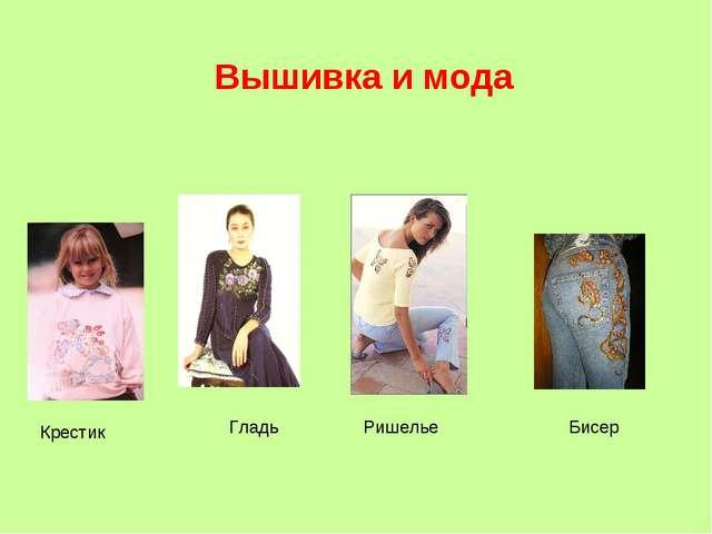 Крестик Вышивка и мода Гладь Ришелье Бисер