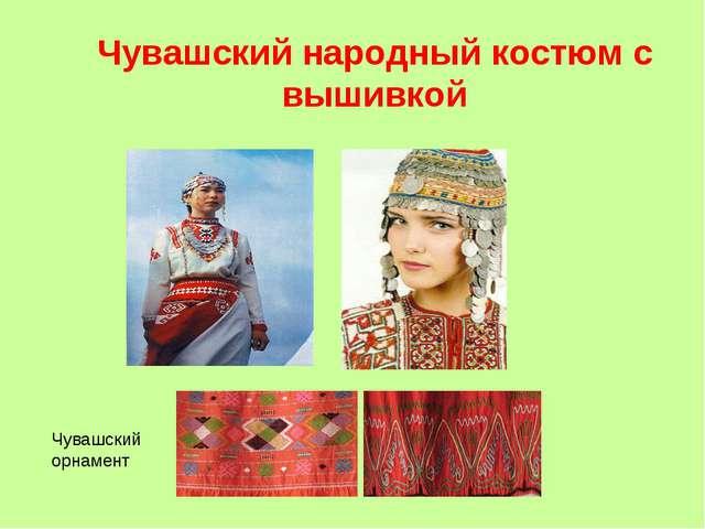 Чувашский народный костюм с вышивкой Чувашский орнамент