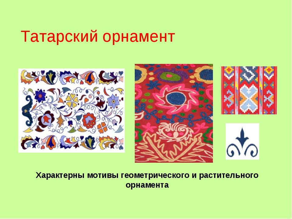 Татарский орнамент Характерны мотивы геометрического и растительного орнамента
