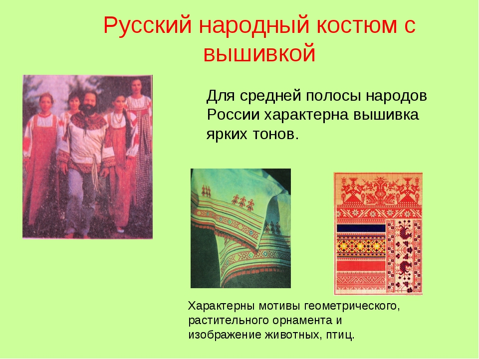 Русский народный костюм с вышивкой Для средней полосы народов России характер...
