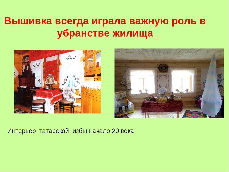 Вышивка всегда играла важную роль в убранстве жилища Интерьер татарской избы...