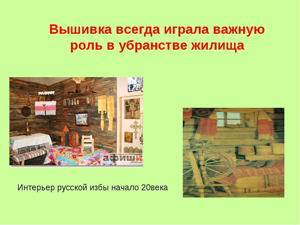 Вышивка всегда играла важную роль в убранстве жилища Интерьер русской избы на...