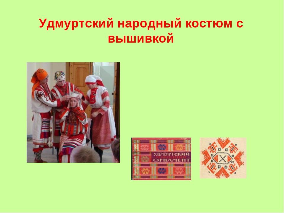Удмуртский народный костюм с вышивкой