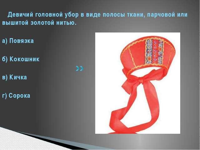 Девичий головной убор в виде полосы ткани, парчовой или вышитой золотой нить...
