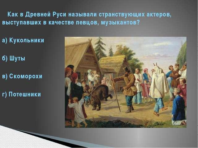 Как в Древней Руси называли странствующих актеров, выступавших в качестве пе...