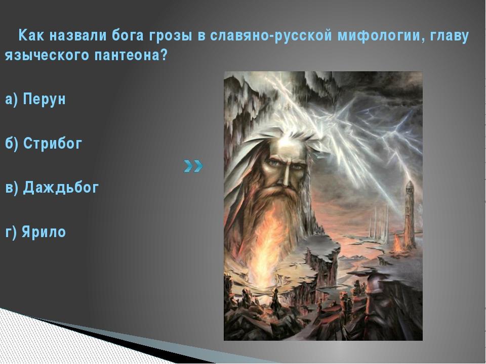 Как назвали бога грозы в славяно-русской мифологии, главу языческого пантеон...