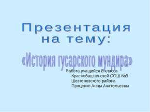 Работа учащейся 8 класса Краснобашненской СОШ №9 Шовгеновского района Процен