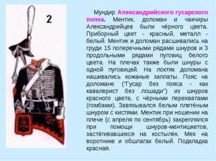 Мундир Александрийского гусарского полка. Ментик, доломан и чакчиры Александ
