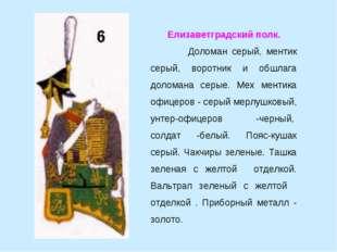 Елизаветградский полк. Доломан серый, ментик серый, воротник и обшлага доло